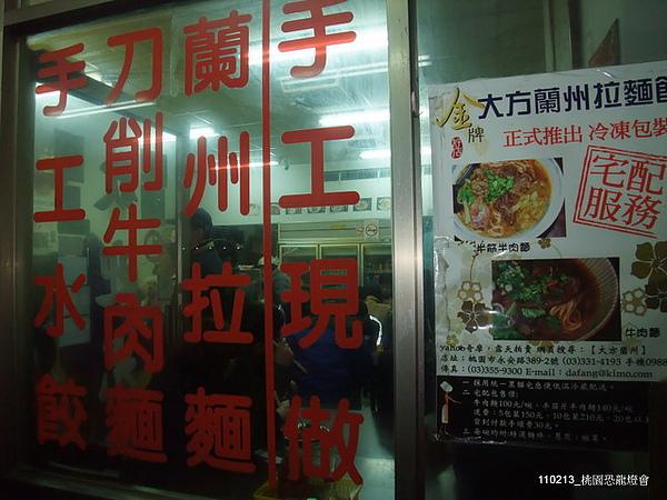 110213_桃園恐龍燈會-108.JPG