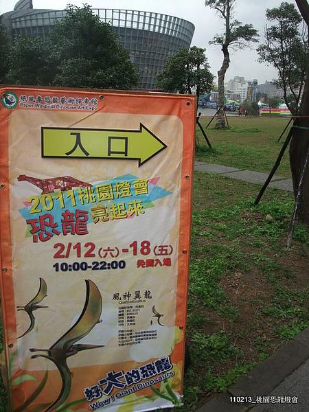 110213_桃園恐龍燈會-3.JPG