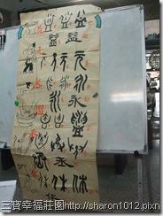 100901_書法藝術 (5)