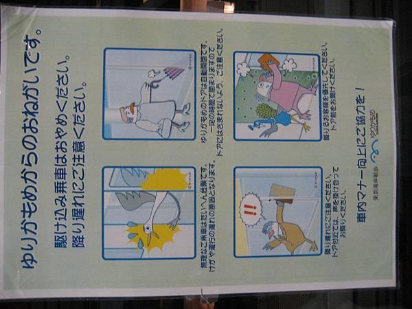 IMG_6196_百合鷗車站告示.jpg