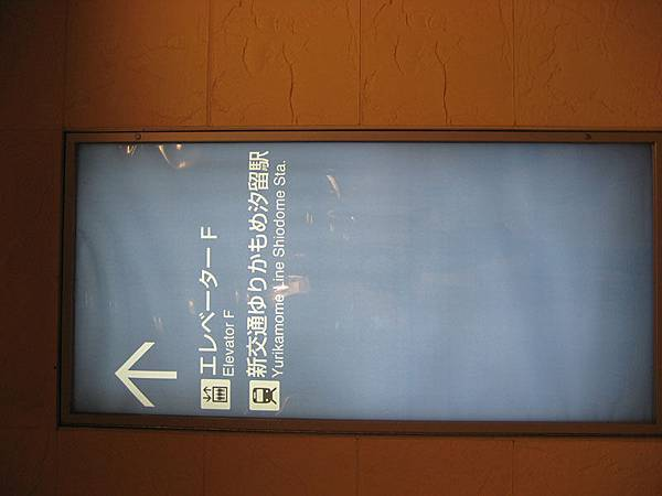 IMG_6199_百合鷗指標.jpg