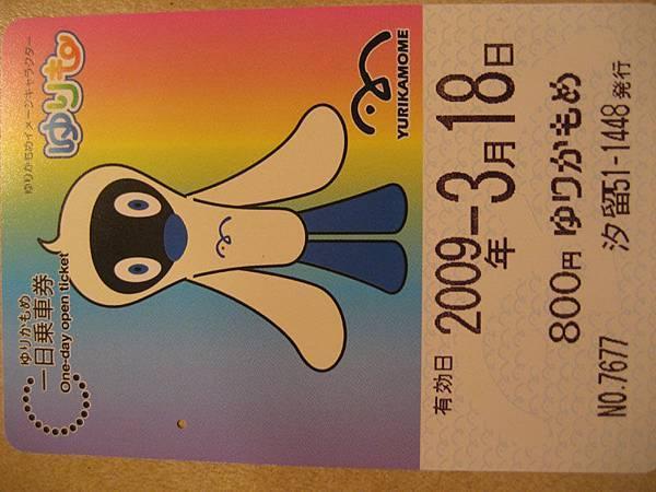 IMG_6200_百合鷗車票.jpg