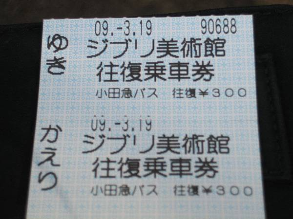 IMG_6204_三鷹車票.jpg