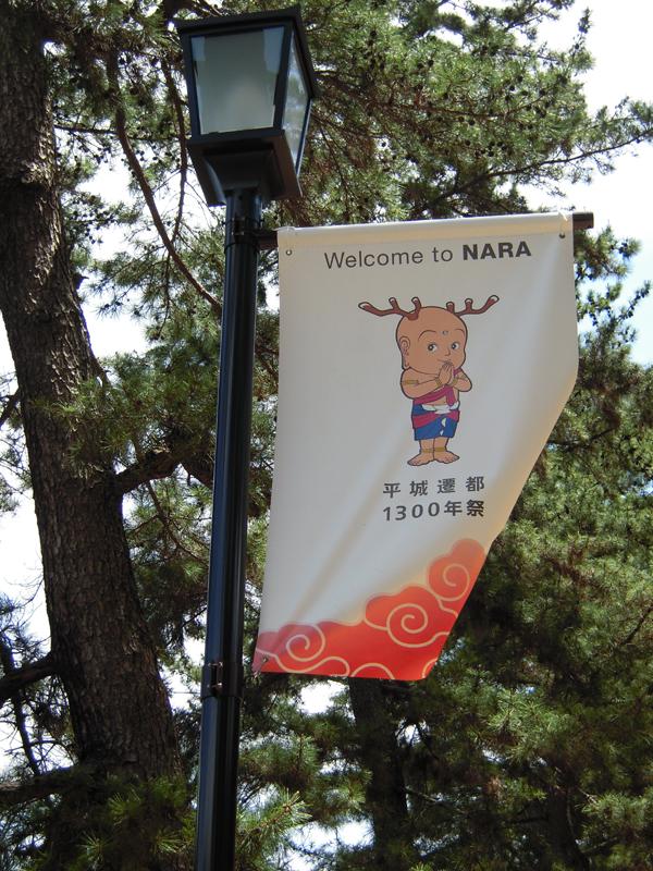 奈良-鹿旗幟.jpg