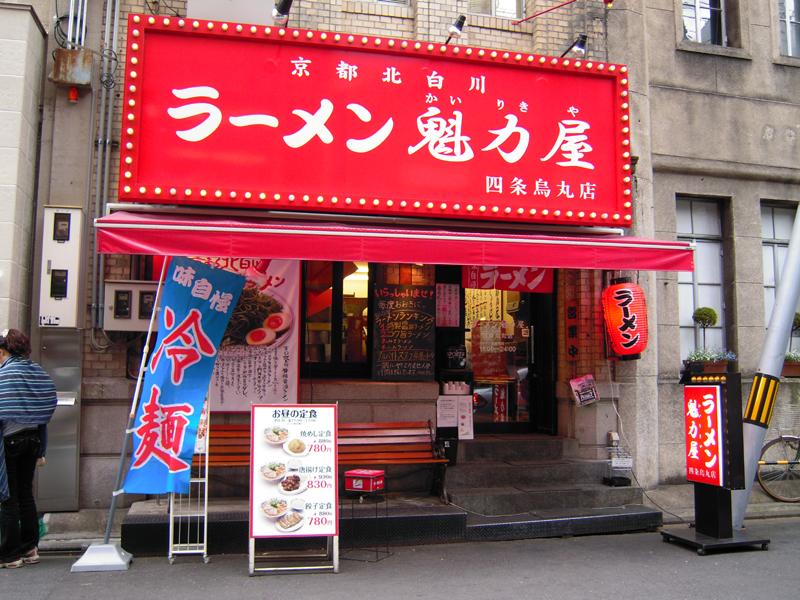 錦小路魁力屋-3.jpg