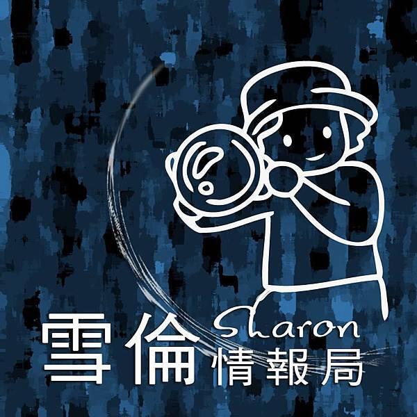 雪倫-1.jpg