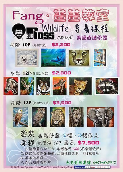 WildlifeDM