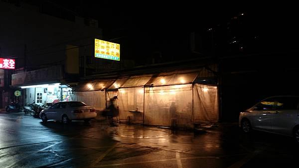 延平大飯店