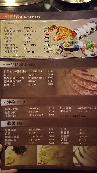 藏屋燒肉 Menu