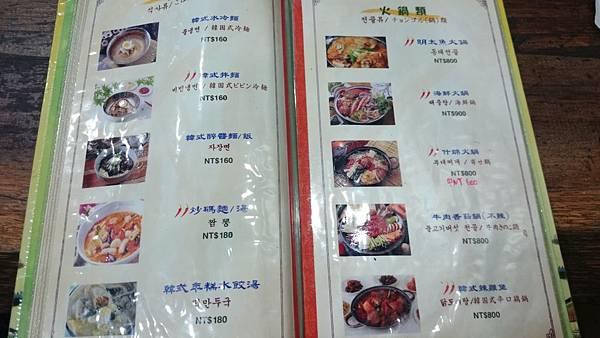 漢城館 菜單
