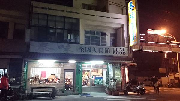 新竹 泰味 泰式料理