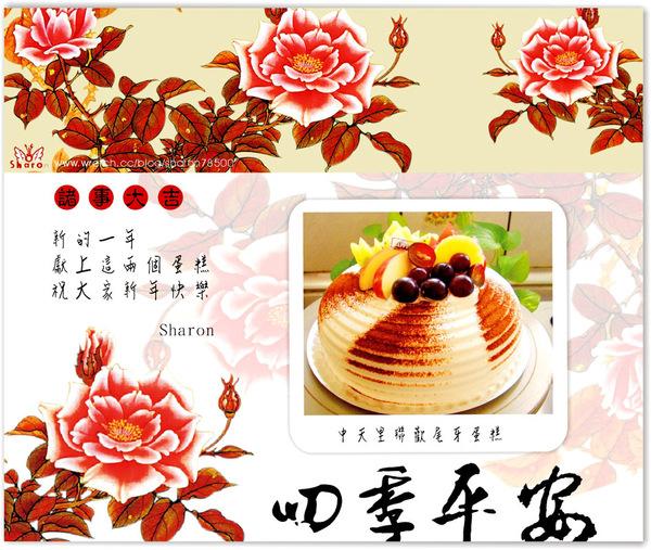 中天里聯歡尾牙蛋糕-2.jpg