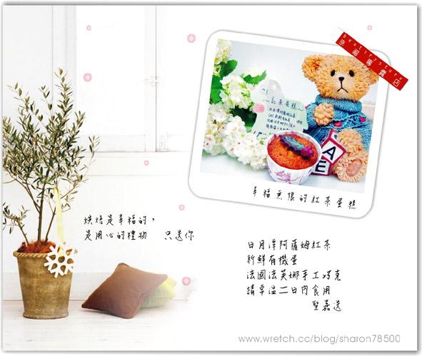 烘焙-聖嘉紅茶蛋糕-1.jpg