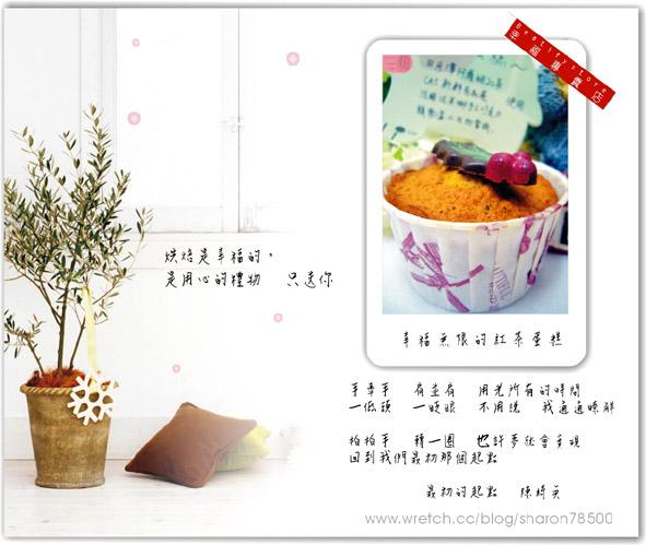 烘焙-聖嘉紅茶蛋糕-2.jpg