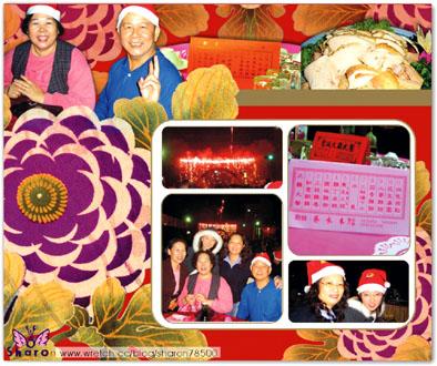 2006火雞大餐2.jpg