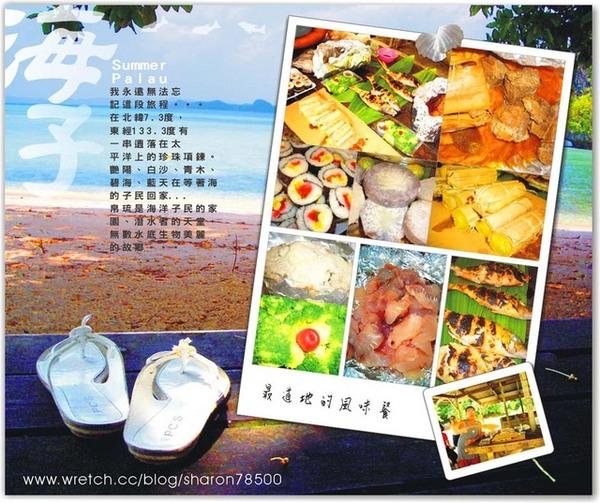 帛琉照片-漢寶車2.jpg