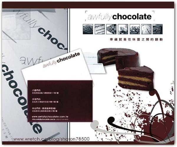 awfullchocolate蛋糕-1