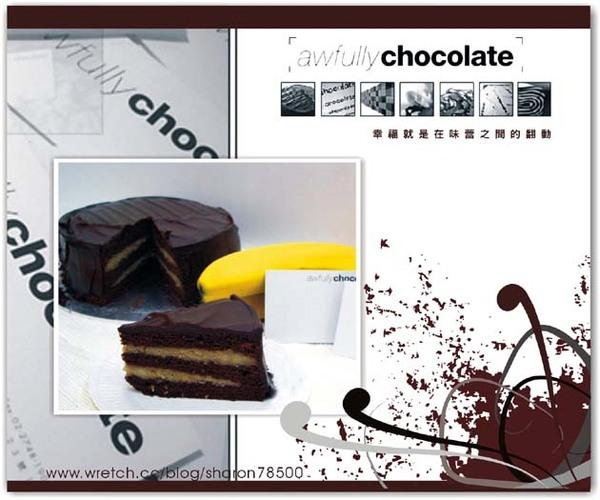 awfullchocolate蛋糕-2