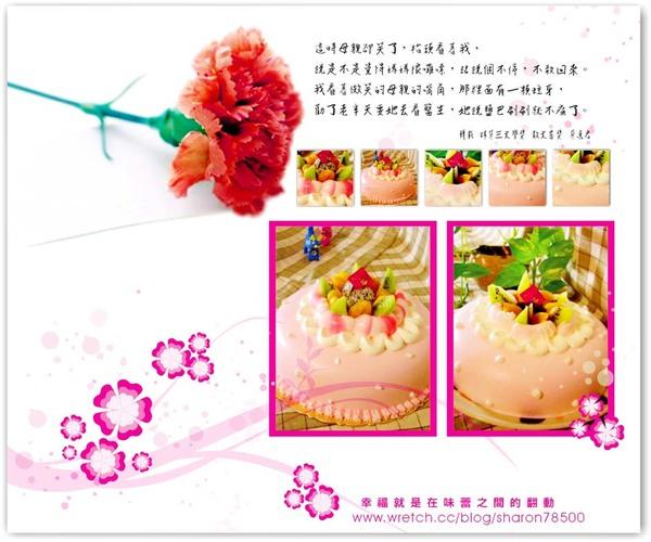2007年5月母親節蛋糕.jpg