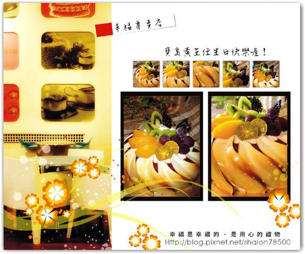 96年黃耀華生日蛋糕.jpg