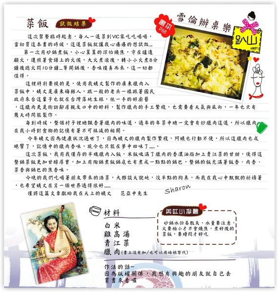上海菜飯-2.jpg