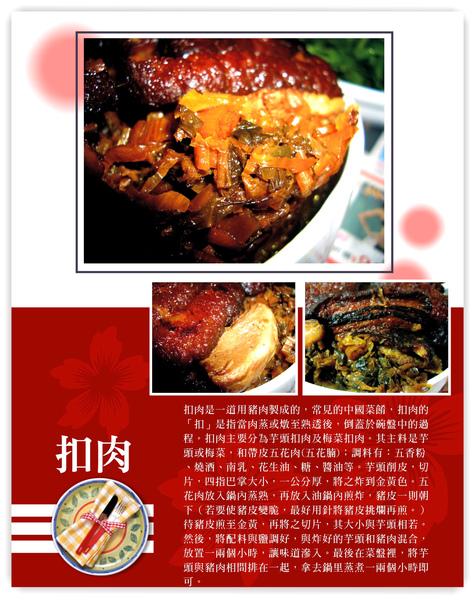 黃太太家常菜-2.jpg