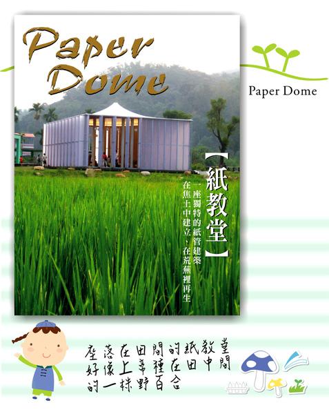 紙教堂-1.jpg