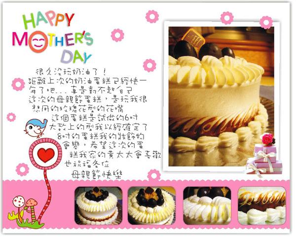 200905母親節蛋糕.jpg