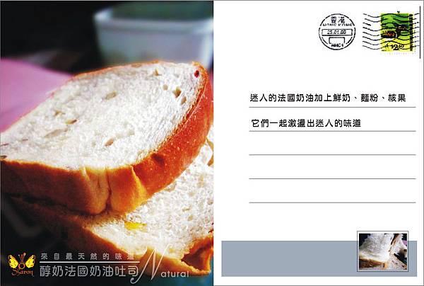 鮮奶吐司-2.jpg
