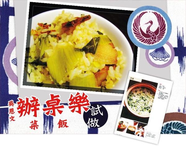 上海菜飯-1.jpg