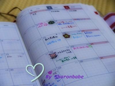ほぼ日手帳2010-Calendar