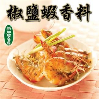 椒鹽蝦香料(素食).jpg