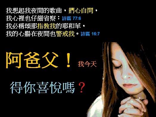 禱告的女孩