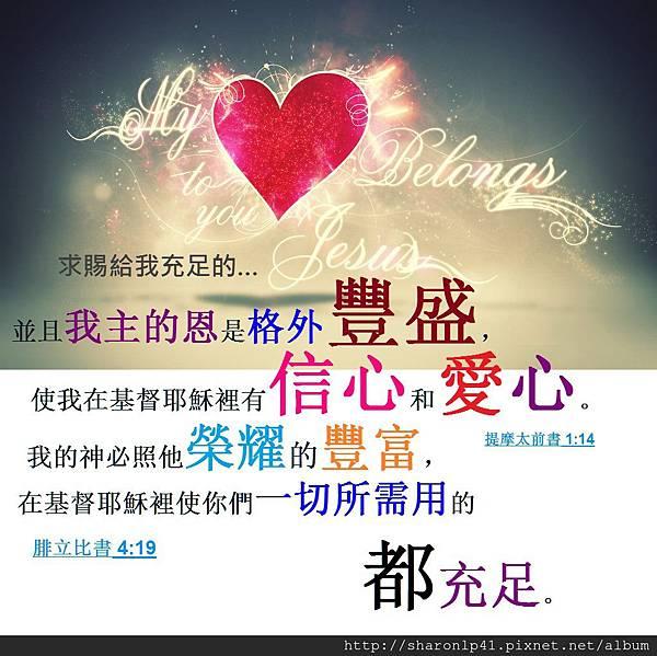求賜給我充足的信心和愛心.jpg