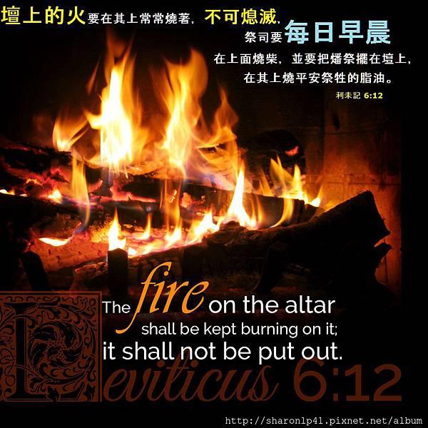 祭壇的火不可熄滅.jpg