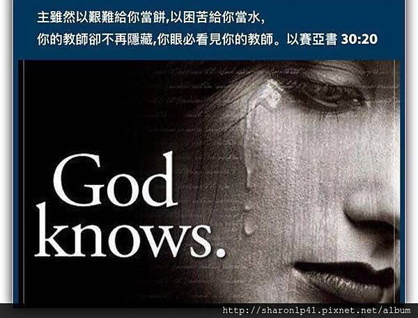 上帝知道我們的苦難.jpg