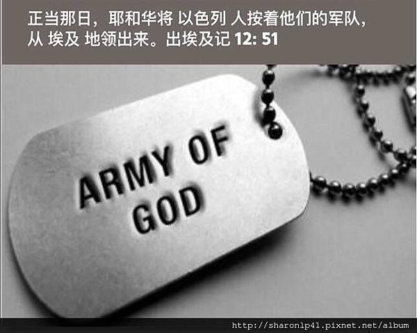 上帝眼光中的軍隊.jpg