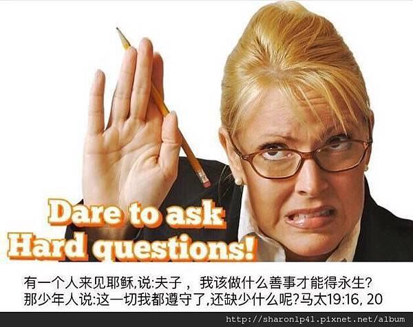 敢於問困難的問題.jpg