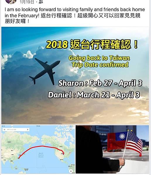 2018回台灣行程確認.jpg