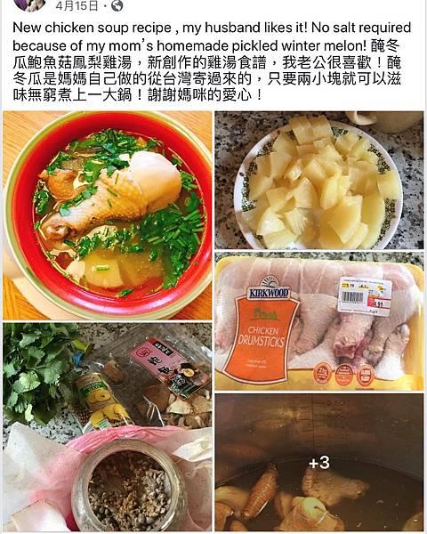 創新菜色雞湯.jpg
