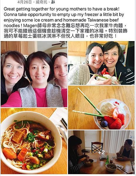 師母牛肉麵聚餐.jpg