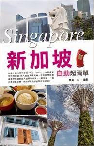 G0316 新加坡自助超簡單(72dpi).jpg