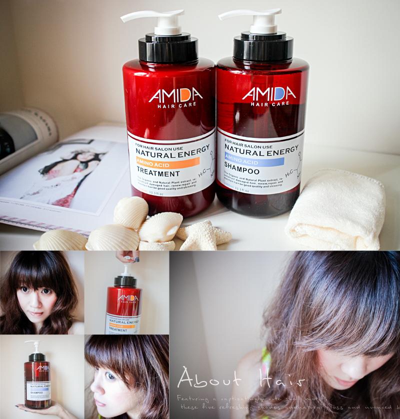 Amida 蜜拉胺基酸洗髮/護髮組