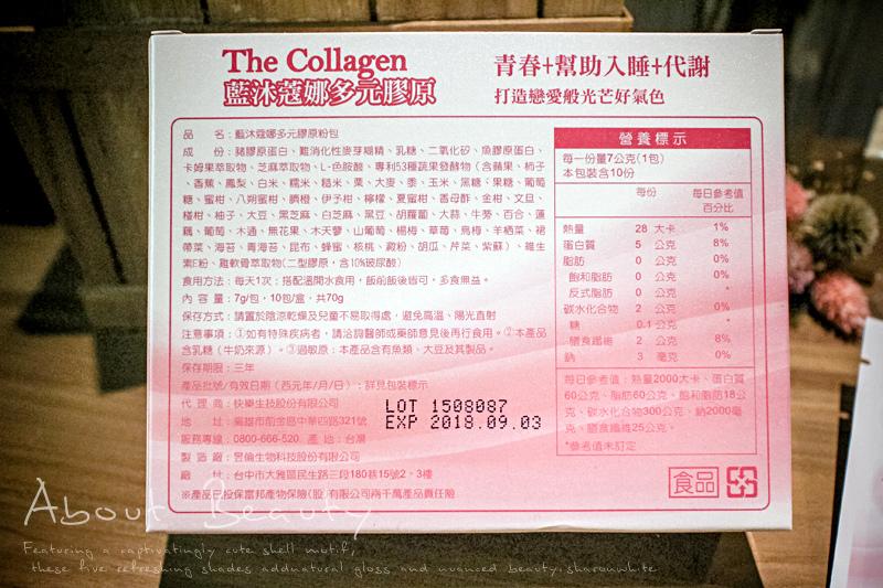 Lamour藍沐蔻娜多元膠原,膠原蛋白,白歆惠