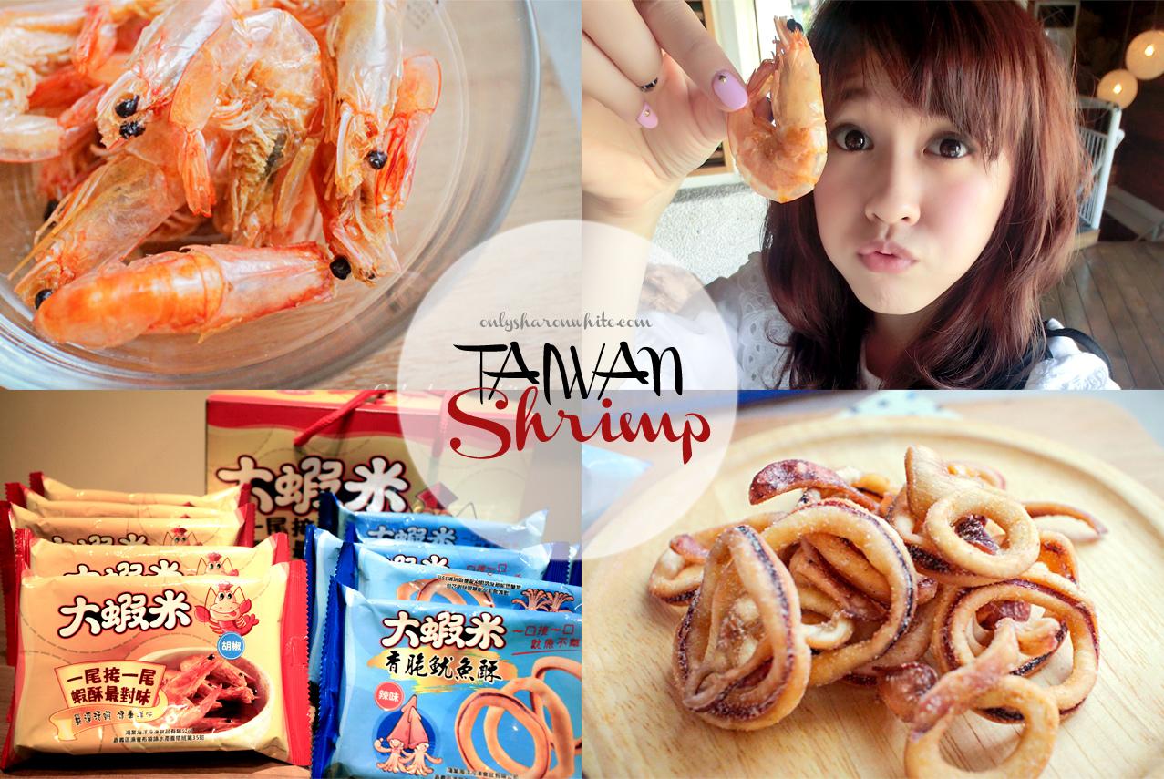 大蝦米蝦酥,香脆魷魚酥