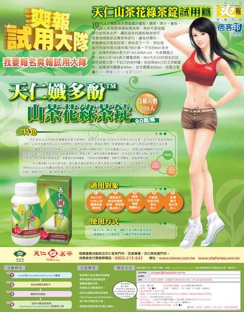 1203天仁綠茶試用大隊小.jpg
