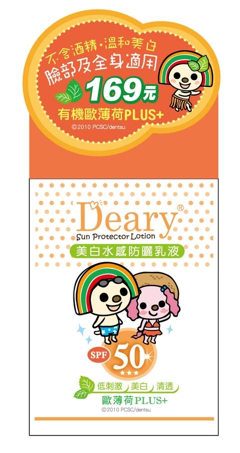 Deary小.jpg