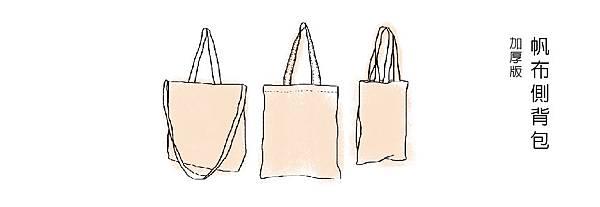 空白布袋、環保袋、束口袋