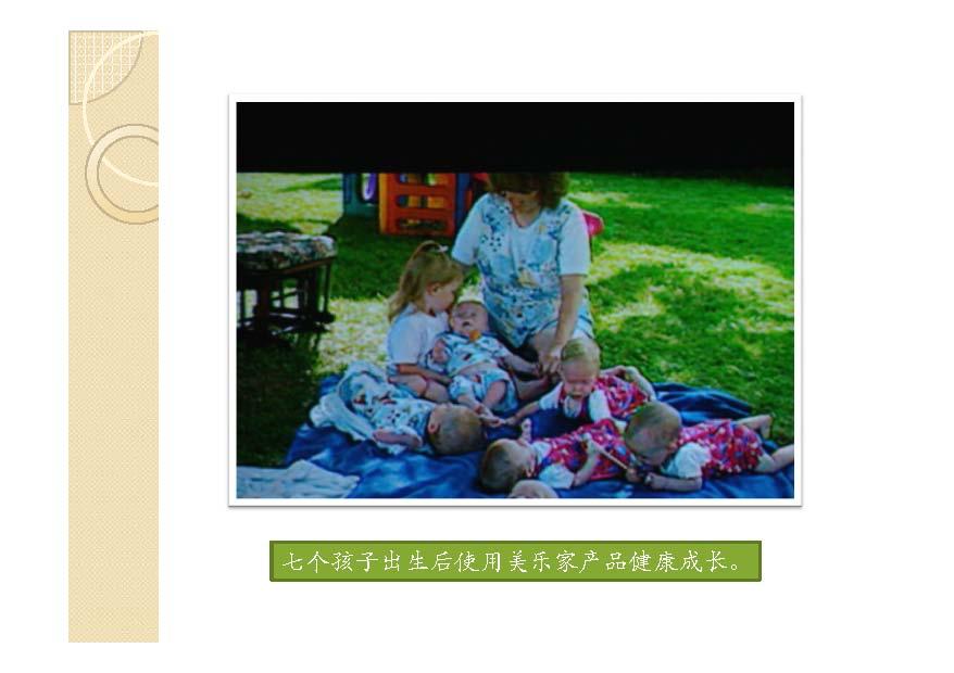 七胞胎的故事_Page_2.jpg