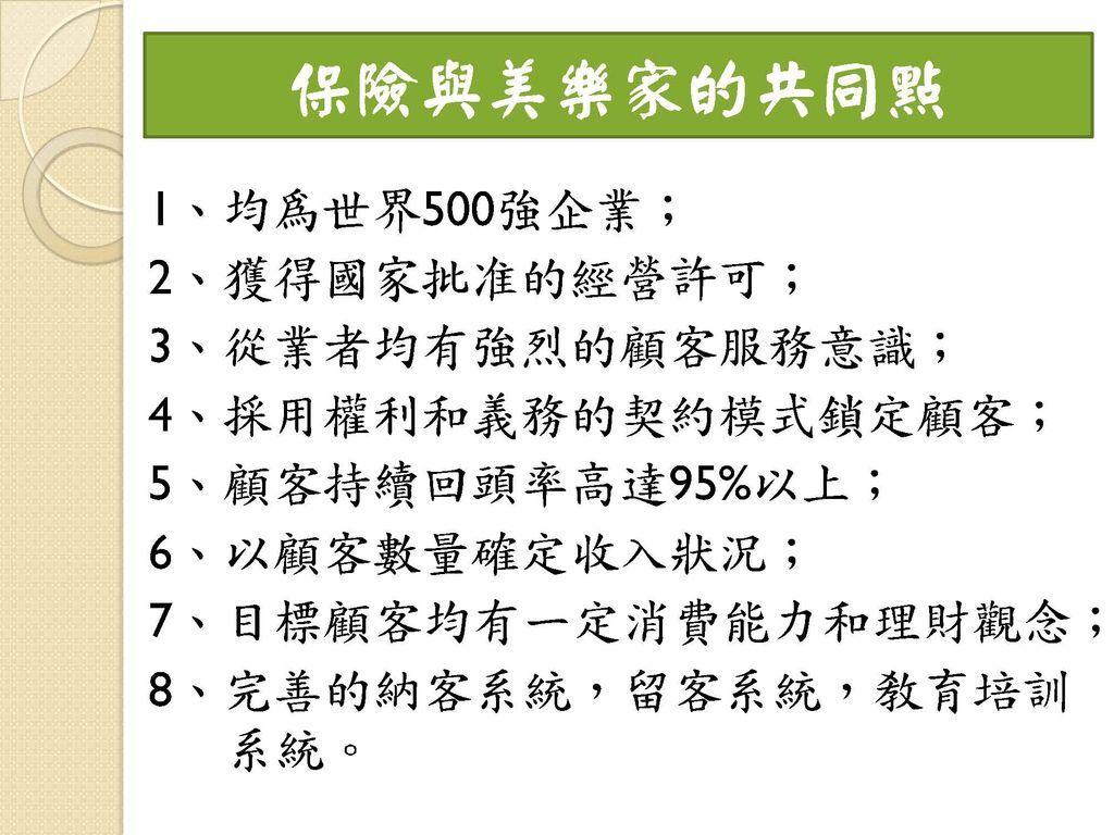 保險事業_Page_2.jpg